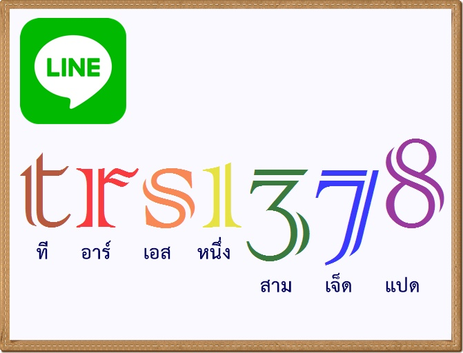 TRS Line ID.